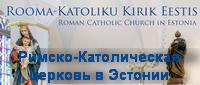 Римско-Католическая Церковь в Эстонии