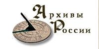 Архивы России