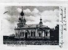 1. Первая церковь Казанской иконы Божией Матери на нынешней территории города Силламяэ. Архивное фото.