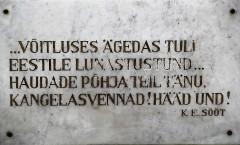 6. Памятник героям Освободительной войны 1918-1920 гг. в Тудулинна. 23.07 .2013.