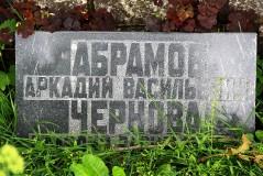 3. Памятник жителям деревни Васкнарва, павшим в Великой Отечественной. 25.07.2013.