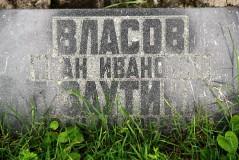 6. Памятник жителям деревни Васкнарва, павшим в Великой Отечественной. 25.07.2013.