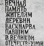 7. Памятник жителям деревни Васкнарва, павшим в Великой Отечественной. 25.07.2013.